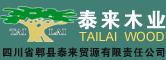 泰来木业诚征全国经销商加盟