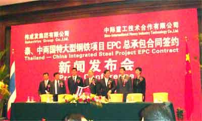 泰、中两国特大型钢铁项目EPC总承包合同在京签约