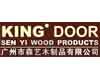 广州森艺木制品诚招各地经销商