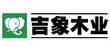 吉象木业火热招商中~~