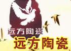 远方陶瓷诚征经销商