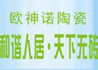歐神諾陶瓷全川征尋經銷商