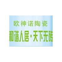 欧神诺陶瓷全川征寻经销商