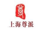 上海尊派家具诚征全国各地经销商