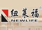 纽莱福整体家具诚招有实力,有理念的加盟商