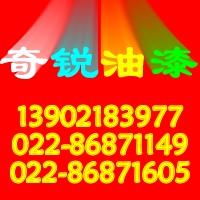 天津市奇锐油漆征寻经销商