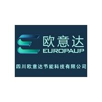 四川欧意达节能科技有限公司