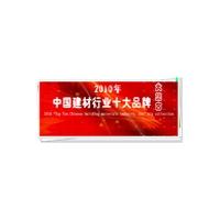 """2010年""""中国建材行业十大品牌""""大集合"""