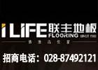 联丰地板面向四川地区亚博app官网下载