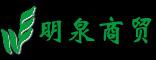 武汉明泉商贸诚邀全国各地招商代理加入