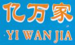郑州橱柜台面亿万家板材诚邀全国各地橱柜合作商加盟