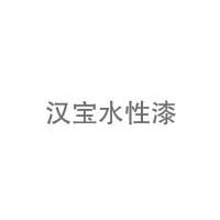 重庆汉宝水性漆有限公司