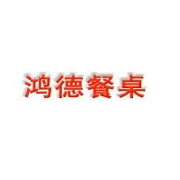 广东鸿德玻璃餐桌专卖