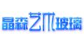 南京晶森玻璃门业中心