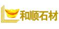 南京石材-南京和顺石材有限公司