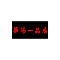 南京仿古家具-南京华阳一品居
