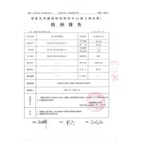 MT500植筋胶检测报告第二页