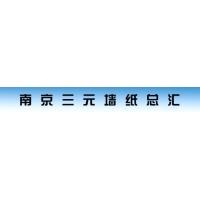 南京三元墙纸总汇